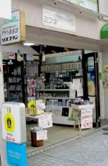 ミフネ化粧品店